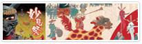 熊本県八代市 国重要無形民俗文化財 八代妙見祭